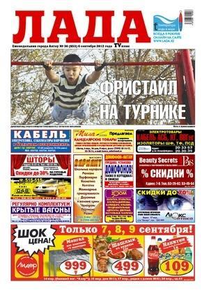 № 853, Газеты ЛАДА