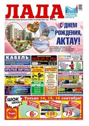 № 854, Газеты ЛАДА