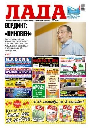 № 856, Газеты ЛАДА