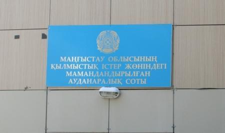 В Актау на судебное заседание по делу Козлова, Сапаргали и Аминова, прибыли иностранные наблюдатели