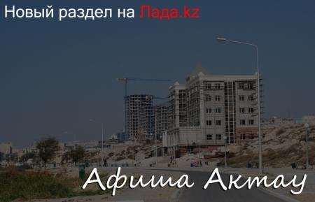 Новый раздел на Лада.kz - Афиша Актау