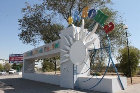В Актау судом  вынесено решение о принудительном изъятии парка «Акбота» в собственность города