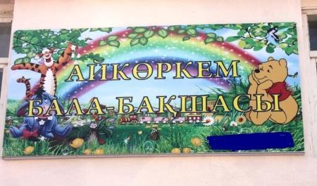 Специалисты Управления санитарно-эпидемиологического надзора Актау выявили ряд нарушений в частном детском саду и одной из школьных столовых