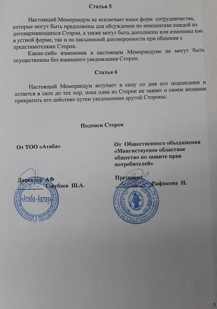 В Актау общество защиты прав потребителей подписало очередной меморандум о сотрудничестве