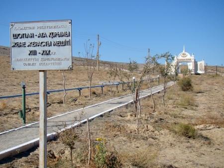 Поездка к святым местам Мангистау