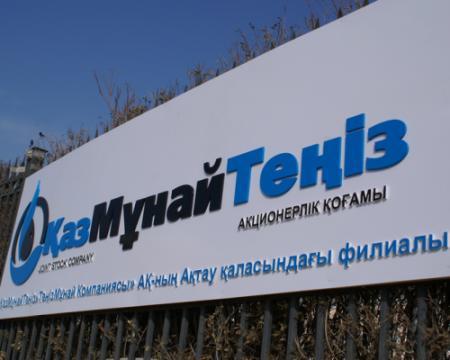 Главный офис АО «МНК «КазМунайТениз» переезжает из Астаны в Актау