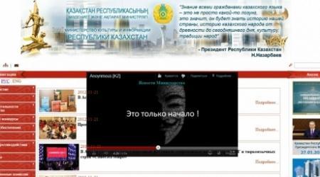Anonymous взломал сайт Минкультуры Казахстана