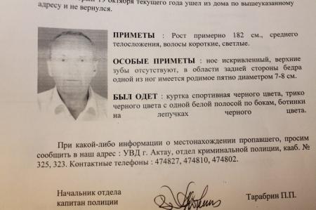 Полиция Актау разыскивает пропавших студента и пожилого мужчину