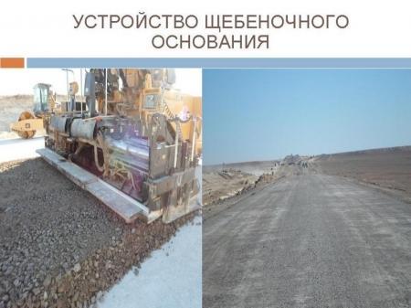Михаил Бортник ознакомился с ходом строительства автодороги «Шетпе - Бейнеу»