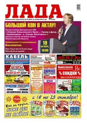 № 859, Газеты ЛАДА