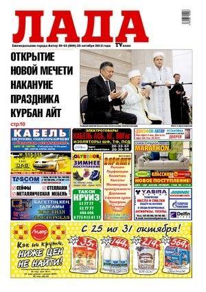 № 860, Газеты ЛАДА