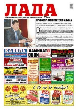 № 863, Газеты ЛАДА