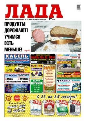 № 864, Газеты ЛАДА