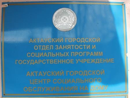 Майя Наурызбаева: В Актау 522 семьи получают жилищную помощь