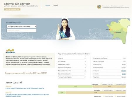 Электронная система учебного процесса школ Мангистауской области стала одним из победителей Интернет-премии Award.kz