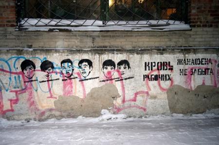 Анархисты разрисовали дома в Новосибирске портретами убитых в Казахстане рабочих