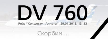 В Казахстане 31 января объявлен Днем общенационального трауара