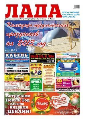 № 868, Газеты ЛАДА