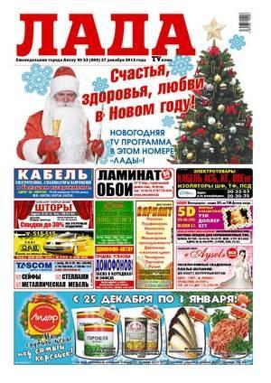 № 869, Газеты ЛАДА