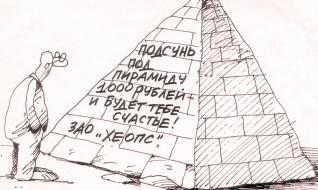 Канат Берентаев: В Казахстане к финансовым пирамидам можно отнести банки
