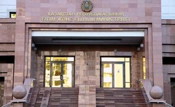 Установлены сроки приема документов претендентов для участия в конкурсе на присуждение стипендии «Болашак»