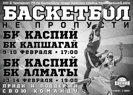 """""""Каспий"""" сыграет с БК """"Капшагай"""" и БК """"Алматы"""""""