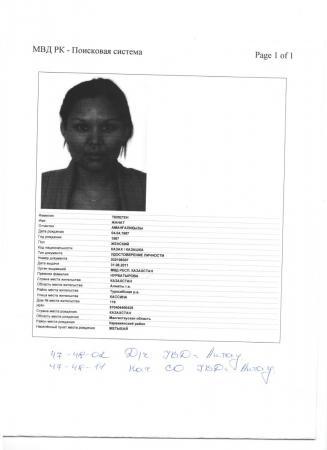 В Актау расследуется уголовное дело в отношении двух женщин, подозреваемых в мошенничестве и обещавших жителям дешевые автомобили