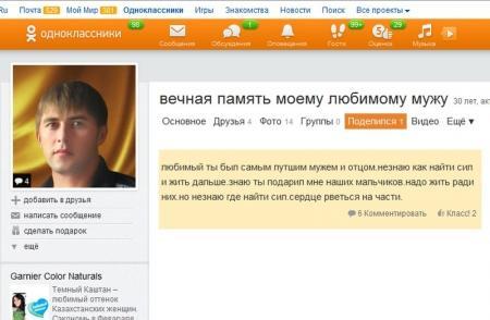 В соц.сети жена погибшего возле ТЦ «Парус» в память о муже открыла страничку
