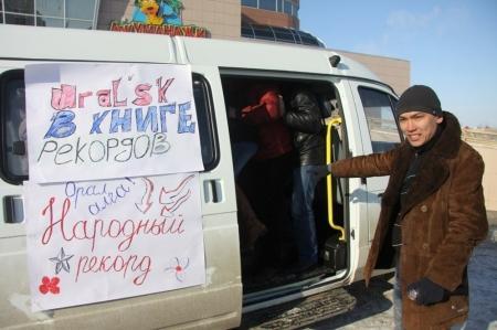 """В """"Газель"""" поместились 57 жителей Уральска ФОТО"""