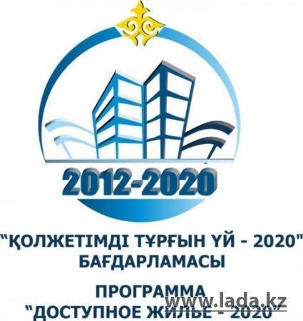 В Актау с  28 февраля начинается прием заявлений в рамках Программы «Доступное жилье-2020» для молодых семей