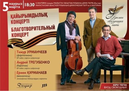 В Актау состоится благотворительный концерт мастеров искусств