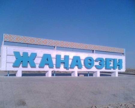В Жанаозене сданы в эксплуатацию новое общежитие и хозяйственно-бытовой комплекс для работников АО «ОзенМунайГаз»