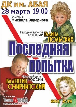 """Спектакль """"Последняя попытка"""" переносится (Дополнено)"""