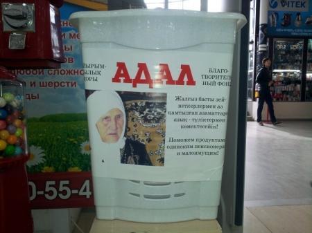 В супермаркете «Атаба» установлена корзина для сбора продуктов в помощь одиноким пенсионерам и малоимущим от фонда «Адал»