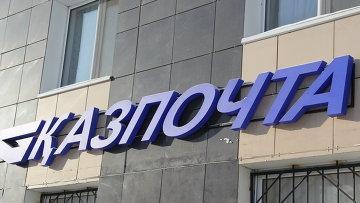 Работники АО «Казпочта» ограбили свой филиал в Алматы