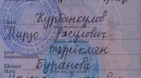"""""""Тажикменом"""" стал житель Южного Казахстана из-за ошибки в документах"""