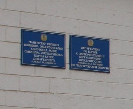 За попытку дачи взятки финасовому полицейскому в Мангистауской области возбуждено два уголовных дела