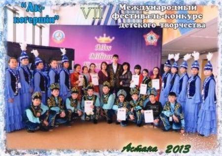 Жанаозенские школьники привезли из Астаны целый комплект наград