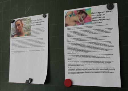 В Актау организовали сбор средств на лечение Дениса Чернухина