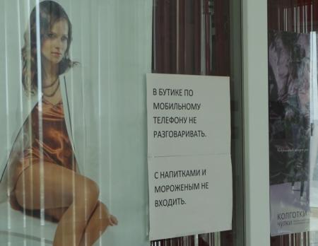 В бутики без телефона, продавцы боятся звона!