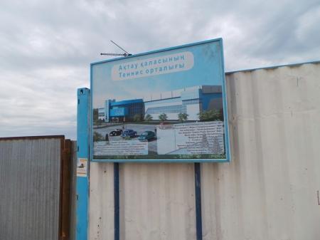 Строительство теннисного центра в Актау обойдется бюджету дороже на 400 миллионов тенге
