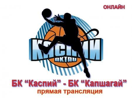 Прямая трансляция матча между командами БК «Каспий» и БК «Капшагай» (ЗАВЕРШЕНА)