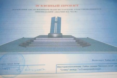 В Актау прошли общественные слушания по установке памятника участникам ликвидации аварии на Чернобыльской АЭС