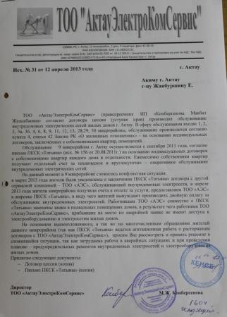 """Директор ТОО """"АктауЭлектрокомСервис"""" рассказала из какого расчета выставляются счета на оплату услуг"""