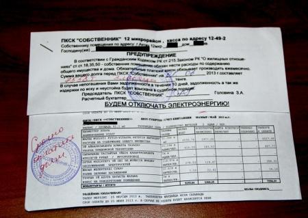 """В Актау ПКСК """"Собственник"""" рассылает должникам по квартплате извещения об отключении электроэнергии"""