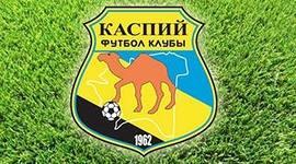 Актауский футбольный клуб «Каспий» записал на свой счет три очка