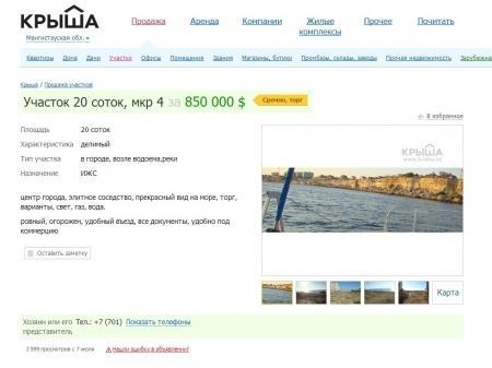 Участок на берегу 4 микрорайона Актау продают за 850 тысяч долларов