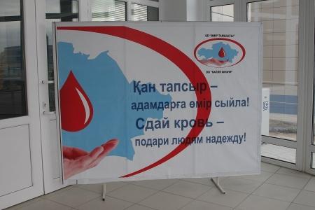 Мангистауский областной центр крови по итогам республиканского конкурса стал «Лучшим предприятием»