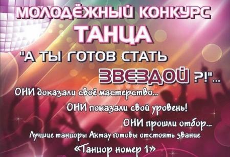 В Актау продолжается набор танцоров для участия в молодежном конкурсе «А ты готов стать звездой?»