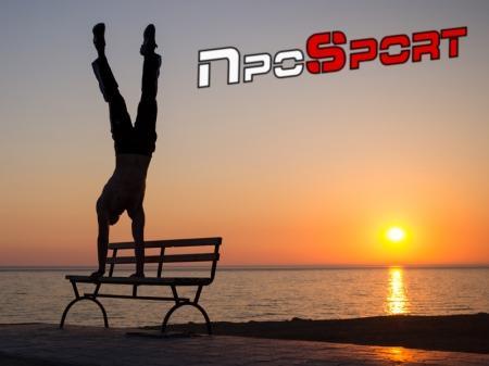 ПроSport. Street Workout
